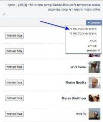 אנשים שאוהבים לקידום בפייסבוק