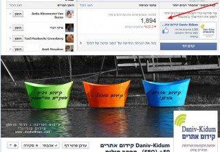 סימוני אהבתי בדף פייסבוק עסקי