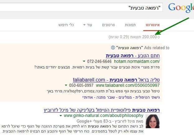 הכלי לתכנון מחקר מילות מפתח גוגל
